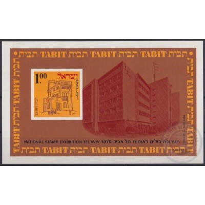F-EX22726 ISRAEL MNH 1970 NATIONAL STAMPS EXPO BUILDING