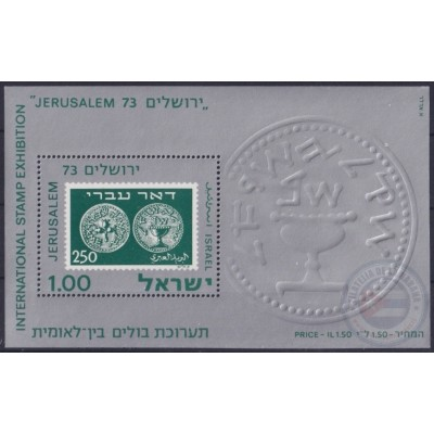 F-EX22729 ISRAEL MNH 1973 1.00 INTERNATIONAL STAMPS EXHIBITION JUDAICA COIN.