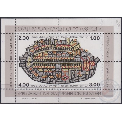 F-EX22733 ISRAEL MNH 1978 TABIR NATIONAL STAMPS EXPO ARCHEOLOGY MOSAIC.